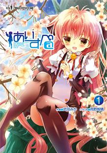 公式コミックス「あいすぺ@」単行本1巻 発売